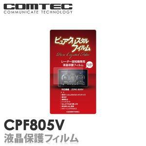 CPF805V コムテック  レーダー探知機 ZERO807LV ZERO806V ZERO805V 専用液晶保護フィルム|syatihoko