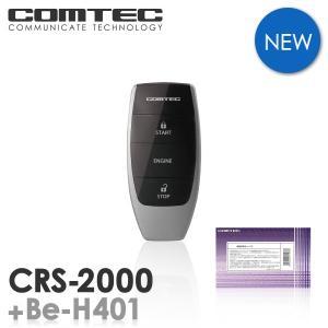 エンジンスターター コムテック CRS-2000+Be-H401セット 双方向リモコンエンジンスターター|syatihoko