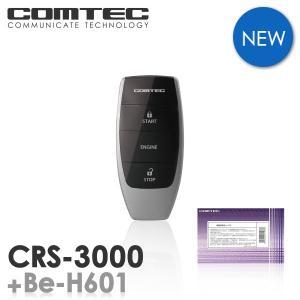 エンジンスターター コムテック CRS-3000+Be-H601セット 双方向リモコンエンジンスターター|syatihoko