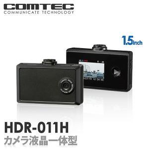 ドライブレコーダー HDR-011H COMTEC(コムテック)安心の日本製 ノイズ対策済み LED信号機対応ドライブレコーダー|syatihoko