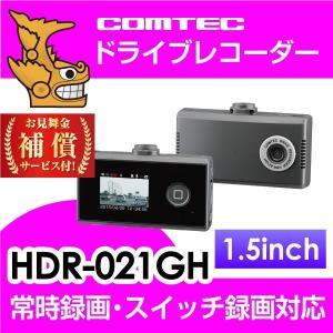 ドライブレコーダー HDR-021GH COMTEC(コムテック)安心の日本製 ノイズ対策済み LED信号機対応 GPS搭載ドライブレコーダー|syatihoko