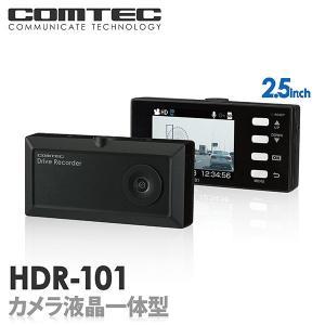 【直接配線コードプレゼント!】ドライブレコーダー HDR-101 COMTEC(コムテック)安心の日本製 ノイズ対策済み LED信号機対応ドライブレコーダー