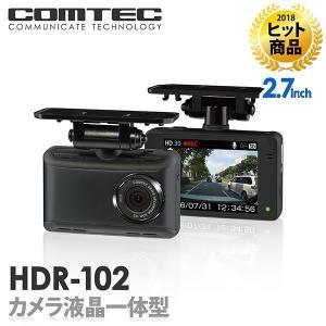 【ランキング1位】ドライブレコーダー コムテック HDR-102 日本製 ノイズ対策済 常時 衝撃録画 駐車監視機能対応 2.7インチ液晶