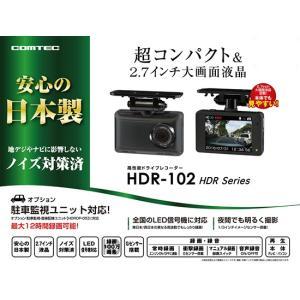 ドライブレコーダー 日本製 コムテック HDR...の詳細画像1