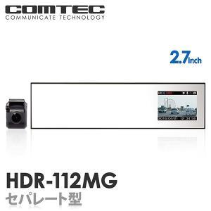ドライブレコーダー HDR-112MG COMTEC(コムテック)安心の日本製 ノイズ対策済み LED信号機対応 GPS搭載ドライブレコーダー