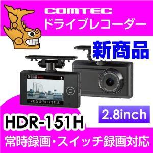 ドライブレコーダー HDR-151H COMTEC(コムテック)フルHDで高画質 安心の日本製 ノイズ対策済み LED信号機対応ドライブレコーダー|syatihoko