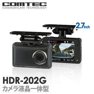 ドライブレコーダー コムテック HDR-202G 日本製 ノイズ対策済 常時 衝撃録画 GPS搭載 駐車監視対応 2.7インチ液晶|syatihoko