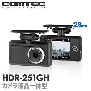 ドライブレコーダー HDR-251GH COMTEC(コムテック)フルHDで高画質 安心の日本製 ノイズ対策済み LED信号機対応 GPS搭載ドライブレコーダー