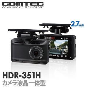 ドライブレコーダー コムテック HDR-351H 日本製 3年保証 ノイズ対策済 フルHD高画質 常時 衝撃録画 駐車監視対応 2.7インチ液晶|syatihoko