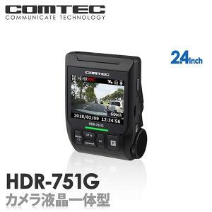 【ドライブレコーダー】コムテック HDR-751G 日本製 3年保証 ノイズ対策済 フルHD高画質 GPS搭載 駐車監視対応 2.4インチ液晶|syatihoko