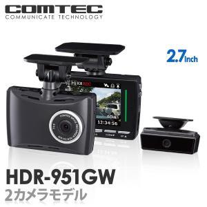 【新商品】ドライブレコーダー 前後車内2カメラ コムテック HDR-951GW 日本製 3年保証 ノイズ対策済 フルHD 常時 衝撃録画 GPS搭載 駐車監視対応 2.7インチ液晶の画像