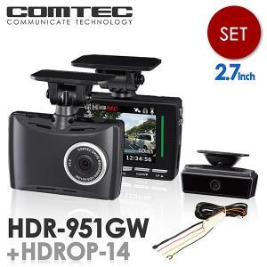【新商品】ドライブレコーダー 前後車内2カメラ コムテック HDR-951GW+HDROP-14 駐車監視コードセット 日本製 3年保証 ノイズ対策済 フルHD 常時 衝撃録画 GPS|syatihoko
