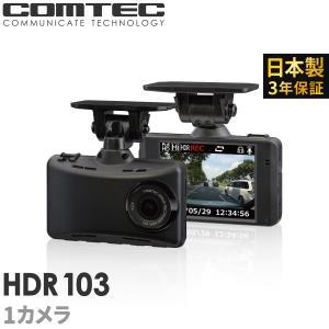2019年3月発売の新商品 COMTEC コムテック HDR103 フルHDで高画質 HDR/WDR...