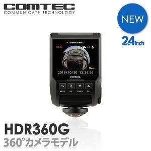 欠品中納期未定 ドライブレコーダー 360度 コムテック HDR360G 前後左右 日本製 3年保証 常時 衝撃録画 GPS搭載 駐車監視対応 2.4インチ液晶の画像