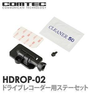 HDROP-02 HDR-011H/HDR-021GH用ステ...