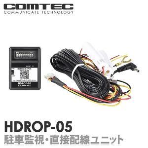 HDROP-05 駐車監視・直接配線ユニットCOMTEC(コムテック)ドライブレコーダー用|syatihoko