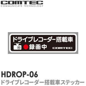 HDROP-06 ドライブレコーダー搭載車ステッカー 1枚入り COMTEC(コムテック)|syatihoko