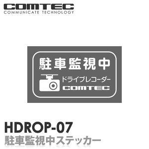 HDROP-07 ドライブレコーダー駐車監視中ステッカー 2枚入り COMTEC(コムテック)|syatihoko