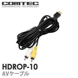 HDROP-10 AVケーブル COMTEC(コムテック )ドライブレコーダー ZDR-013用|syatihoko