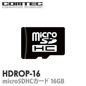 HDROP-16 コムテック ドライブレコーダー用 microSDHCカード 16GB class10 COMTEC|syatihoko