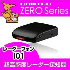 レーダー探知機 レーダーフォン i01(RadarPhone i01) COMTEC(コムテック) 超高感度レーダー探知機
