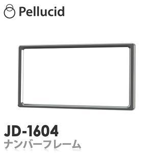 ナンバーフレーム 車 2枚セット JD-1604 ナンバープレートフレーム