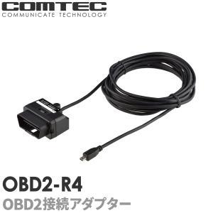 OBD2-R4 コムテック OBD2レーダー探知機用 OBD2接続アダプター 4m ZERO808LV ZERO708LV ZERO807LV ZERO707LVV ZERO706V ZERO307LV 等|シャチホコストア