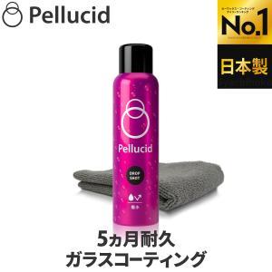 TVCM放映中 ペルシード ドロップショット 撥水タイプ PCD-23 スプレーして拭くだけ 全塗装...