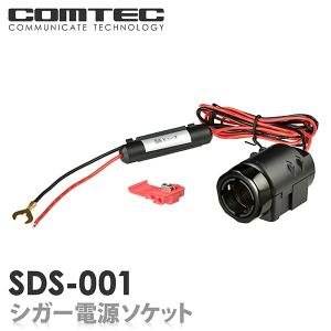 SDS-001 コムテック ドライブレコーダー / レーダー探知機 用 シガー電源ソケット 1m