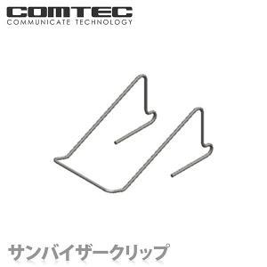サンバイザークリップ レーダー探知機用サンバイザークリップ COMTEC(コムテック)|syatihoko