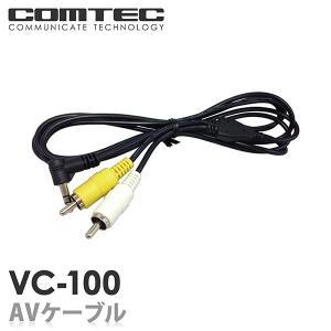 《メーカー》 COMTEC コムテック  《商品名》 VC-100 ドライブレコーダー用 AVケーブ...