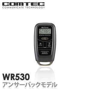 エンジンスターター WR530 COMTEC(コムテック)Betime (ビータイム)双方向リモコンエンジンスターター|syatihoko
