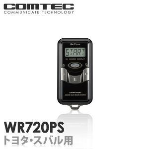 エンジンスターター WR720PS COMTEC(コムテック...