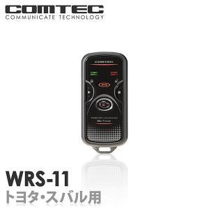 エンジンスターター WRS-11 COMTEC(コムテック)Betime (ビータイム)双方向リモコンエンジンスターター|syatihoko