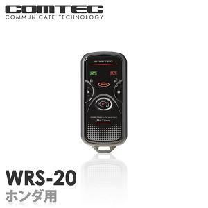 エンジンスターター WRS-20 COMTEC(コムテック)Betime (ビータイム)双方向リモコンエンジンスターター|syatihoko