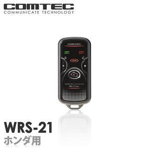 エンジンスターター WRS-21 COMTEC(コムテック)Betime (ビータイム)双方向リモコンエンジンスターター|syatihoko