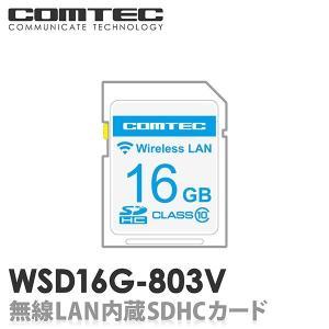 WSD16G-803V 無線LAN内蔵SDHCカード COMTEC(コムテック )レーダー探知機 ZERO803V用|syatihoko