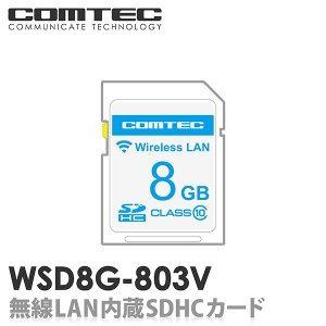 WSD8G-803V 無線LAN内蔵SDHCカード COMTEC(コムテック )レーダー探知機 ZERO803V用