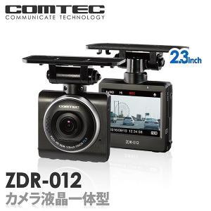 ドライブレコーダー コムテック ZDR-012 ノイズ対策済 フルHD高画質 常時 衝撃録画 駐車監視機能対応 2.3インチ液晶 LED信号機対応ドラレコ|syatihoko