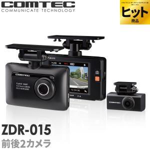 ドライブレコーダー 前後2カメラ コムテック ZDR-015 ノイズ対策済 フルHD高画質 常時 衝撃録画 GPS搭載 駐車監視対応 2.8インチ液晶