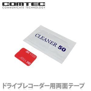 《メーカー》 COMTEC コムテック  《商品名》 ドライブレコーダー ZDR-015 リヤカメラ...