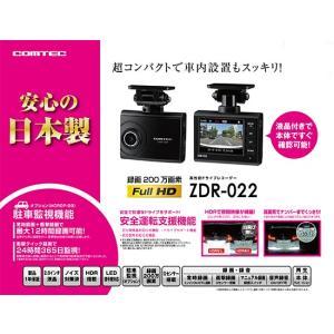 ランキング1位 ドライブレコーダー コムテック ZDR-022 日本製 ノイズ対策済 フルHD高画質 常時 衝撃録画 駐車監視対応 2.0インチ液晶|syatihoko|04