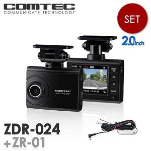 ドライブレコーダー コムテック ZDR-024+ZR-01 直接配線コードセット 日本製 ノイズ対策済 フルHD高画質 常時 衝撃録画 GPS搭載 駐車監視対応 2.0インチ液晶|syatihoko