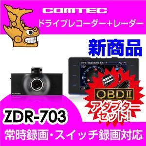 ドライブレコーダー + レーダー探知機 ZDR-703+OBD2-R2セット  COMTEC(コムテック) syatihoko