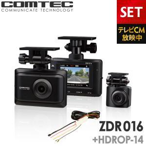 ランキング1位 ドライブレコーダー 前後 2カメラ コムテック ZDR016+HDROP-14 駐車...