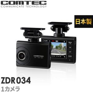 ドライブレコーダー コムテック ZDR034 日本製 ノイズ対策済 フルHD高画質 常時 衝撃録画 GPS搭載 駐車監視対応 2.0インチ液晶 新商品|シャチホコストア