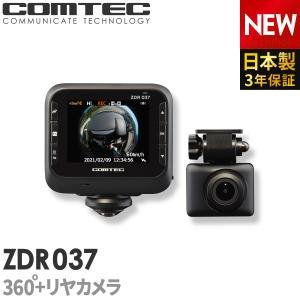 ドライブレコーダー 360度カメラ+リヤカメラ コムテック ZDR037 前後左右 日本製 3年保証...