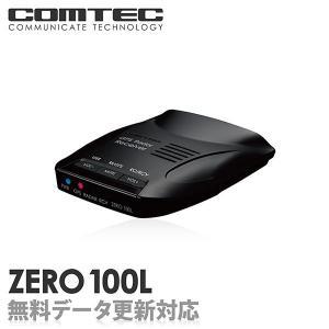 レーダー探知機 ZERO100L COMTEC(コムテック)OBD2接続対応 最新データ無料ダウンロード対応 超高感度GPSレーダー探知機