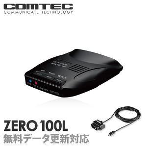 【レーダー探知機 】コムテック ZERO 100L+OBD2...