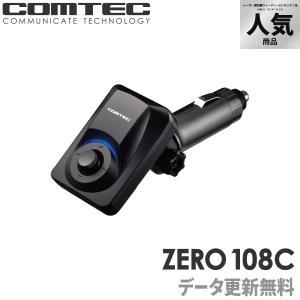超小型 レーダー探知機 コムテック ZERO108C 無料データ更新 レーザー移動式小型オービス対応 GPS搭載 シガーソケットに挿すだけ|シャチホコストア